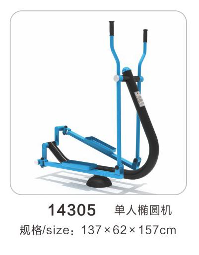 14305单人椭圆机