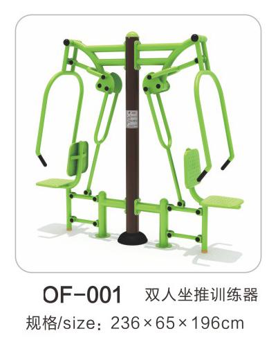 OF-001双人坐推训练器