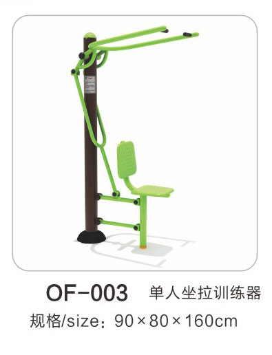 OF-003单人坐拉训练器