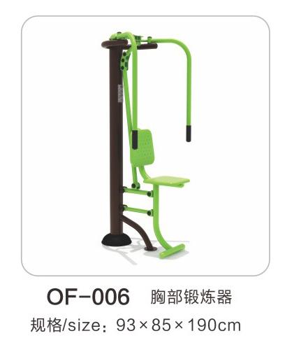 OF-006胸部锻炼器