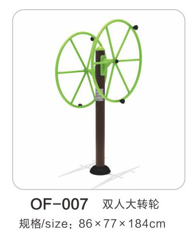 OF-007双人大转轮