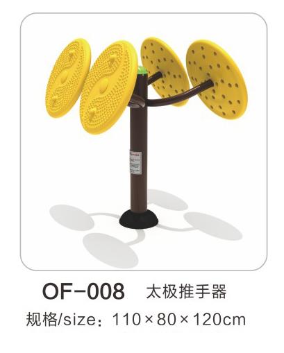 OF-008太极推手器