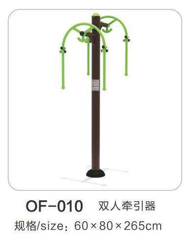 OF-010双人牵引器