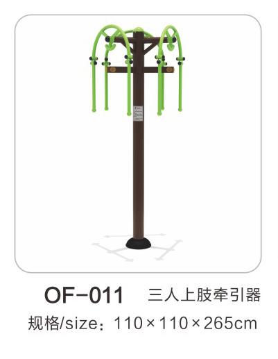 OF-011三人上肢牵引器
