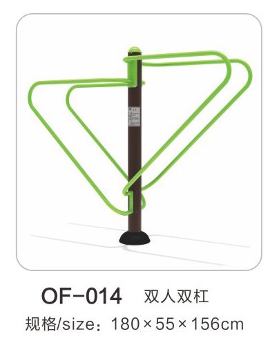 OF-014双人双杠