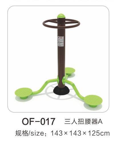 OF-017三人扭腰器A款