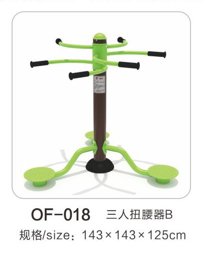 OF-018三人扭腰器B款