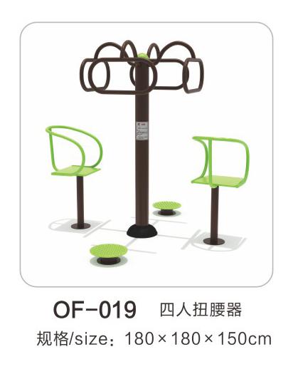 OF-019四人扭腰器