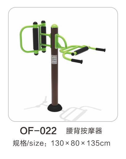 OF-022腰背按摩器