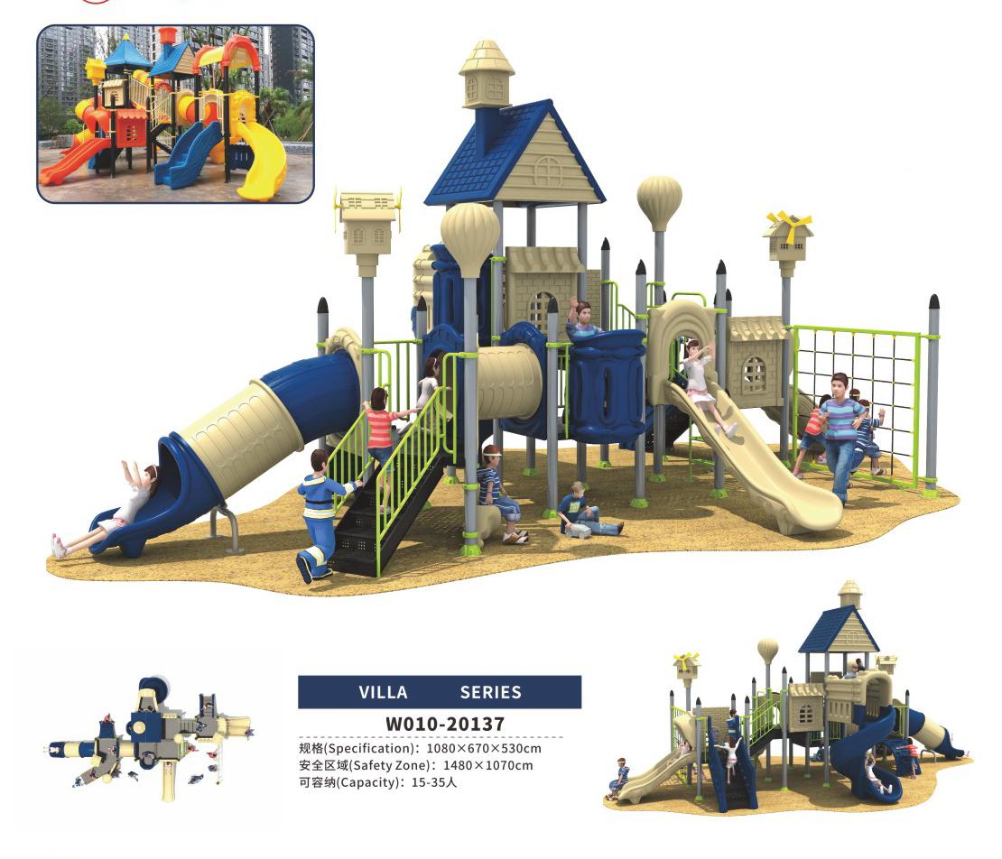 W010-20137别墅屋主题儿童组合滑梯