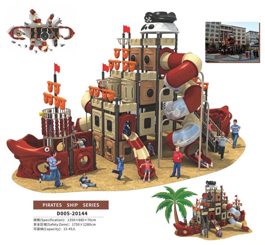 D005-20144海盗船主题大型游乐场组合滑梯