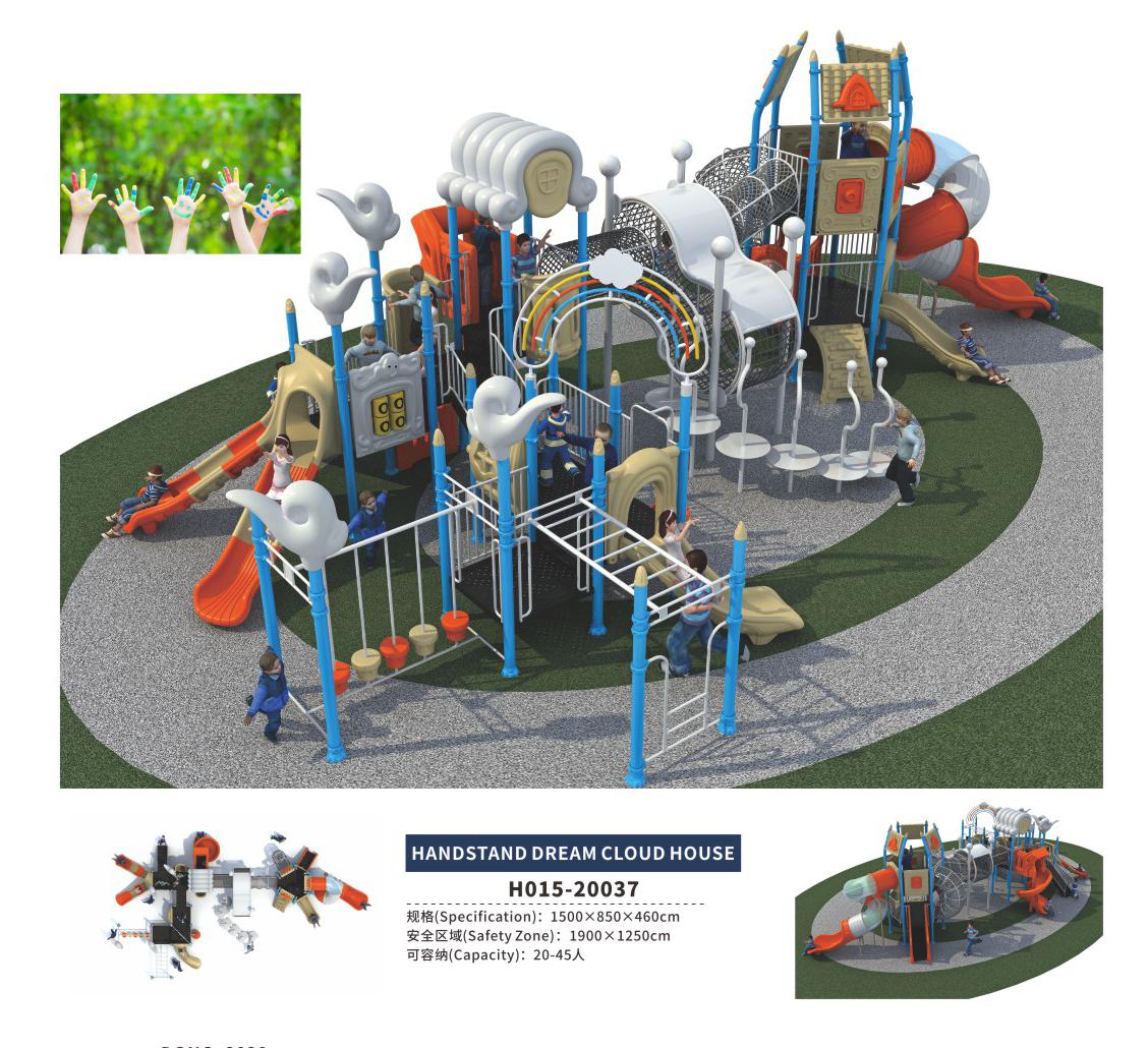 H015-20037梦幻祥云系列小区户外儿童组合滑梯
