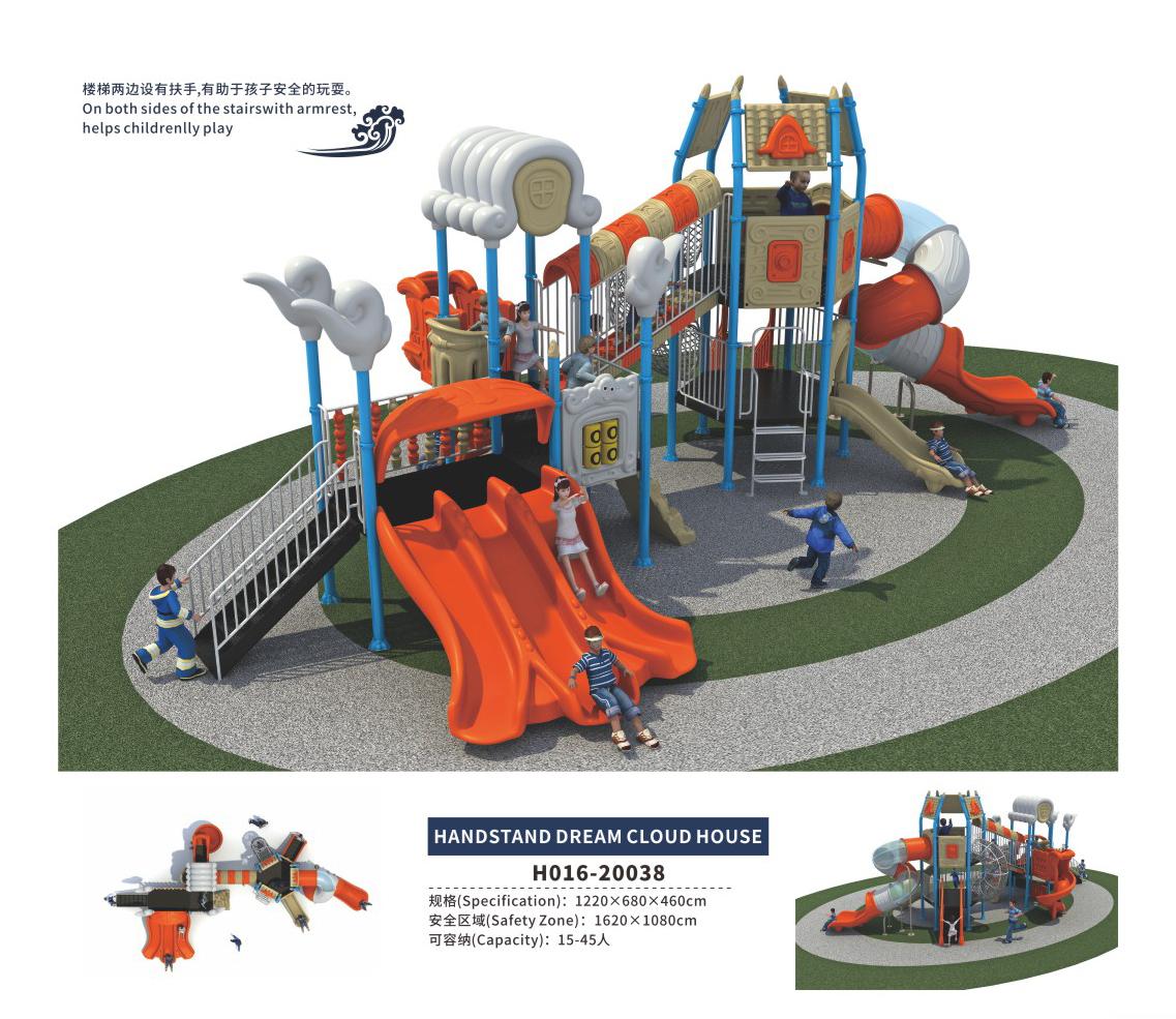 H016-20038梦幻祥云系列幼儿园游乐场滑梯