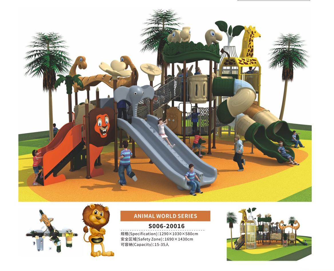 S006-20016动物世界主题系列儿童滑梯组合