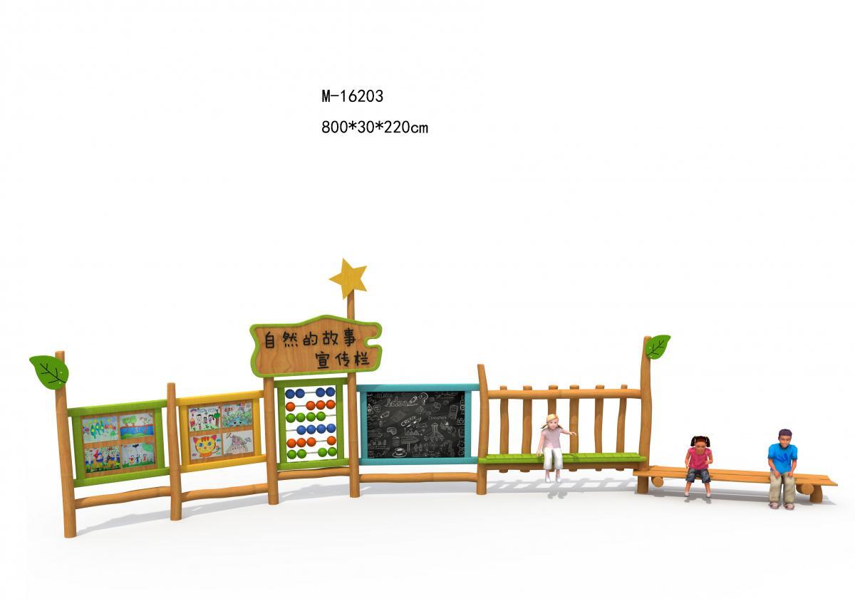 M-16203幼儿园宣传栏组合