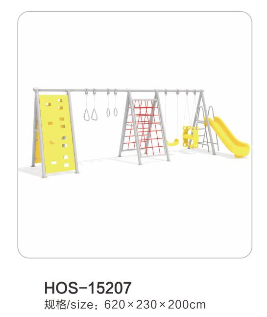 HOS-15207儿童秋千