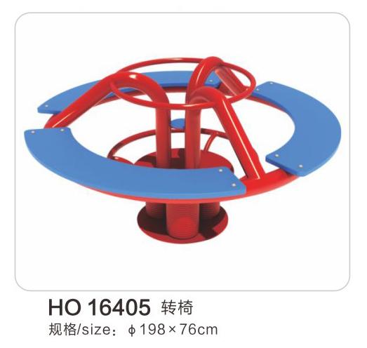 HO16405儿童转椅