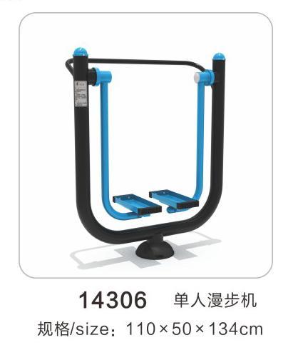 14306单人漫步机