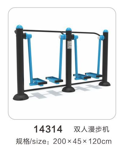 14314双人漫步机