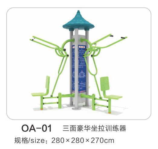 OA-01三面豪华坐拉训练器