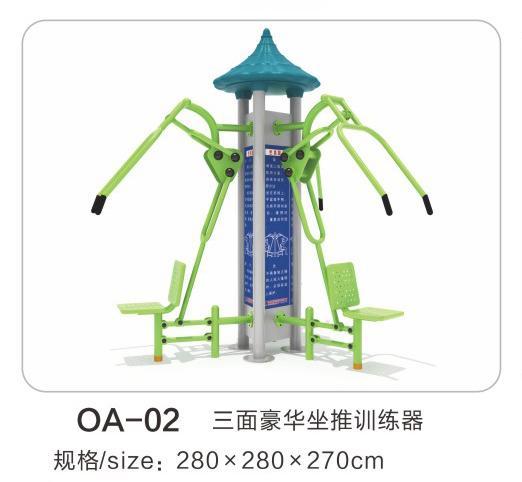 OA-02三面豪华坐推训练器