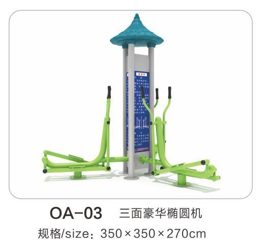 OA-03三面豪华椭圆机