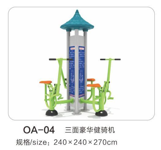OA-04三面豪华健骑机