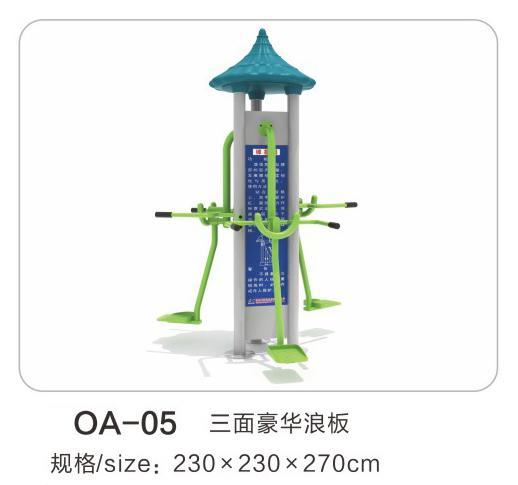 OA-05三面豪华浪板