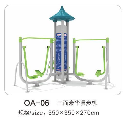OA-06三面豪华漫步机