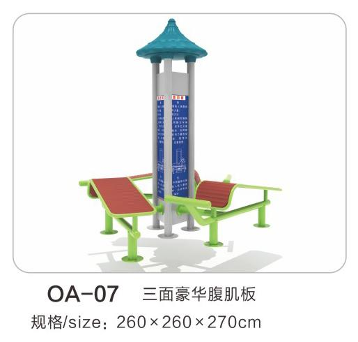 OA-07三面豪华腹肌板