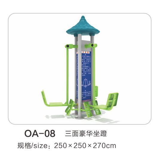 OA-08三面豪华坐凳