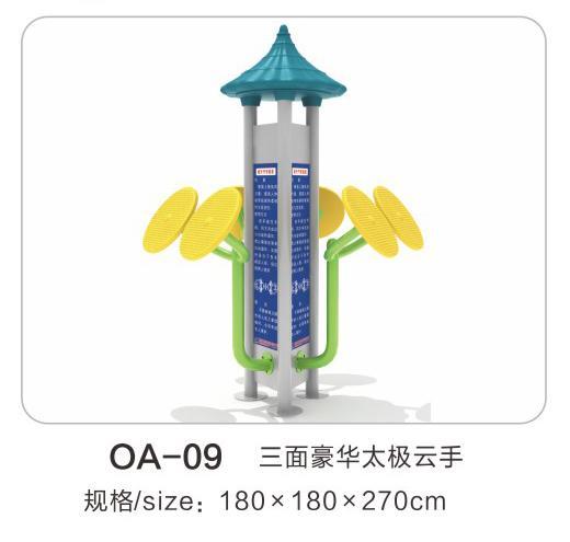 OA-09三面豪华太极云手