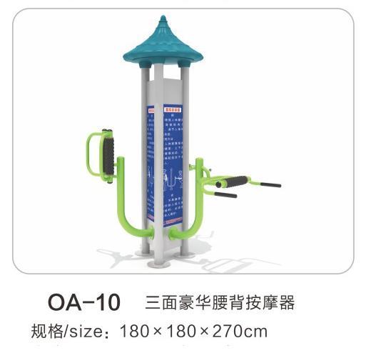 OA-10三面豪华腰背按摩器
