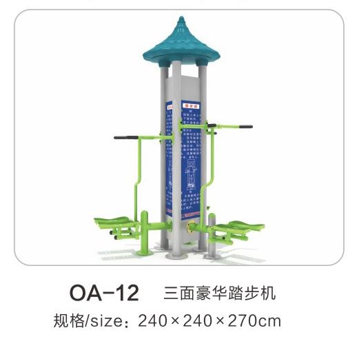 OA-12三面豪华踏步机