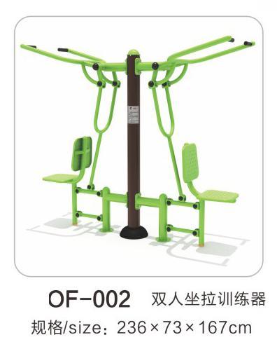 OF-002双人坐拉训练器