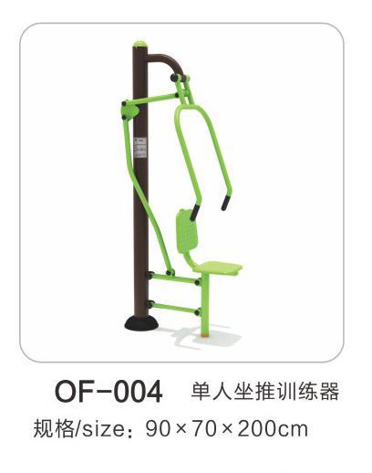 OF-004单人坐推训练器