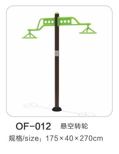 OF-012悬空转轮
