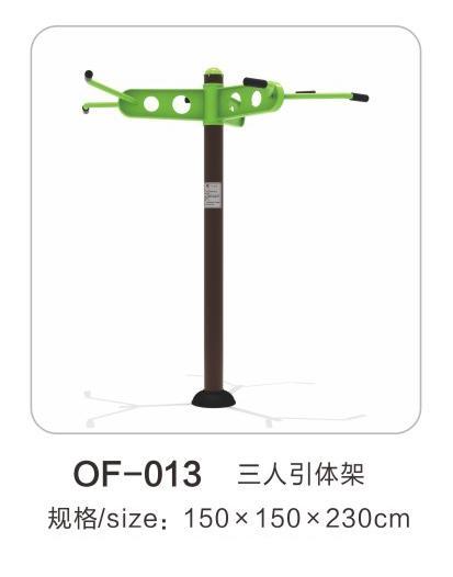 OF-013三人引体架