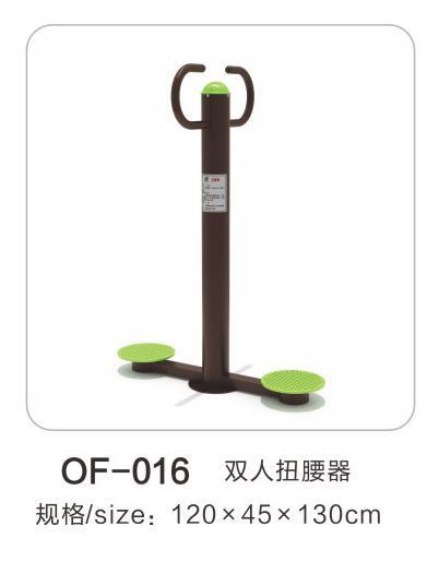 OF-016双人扭腰器
