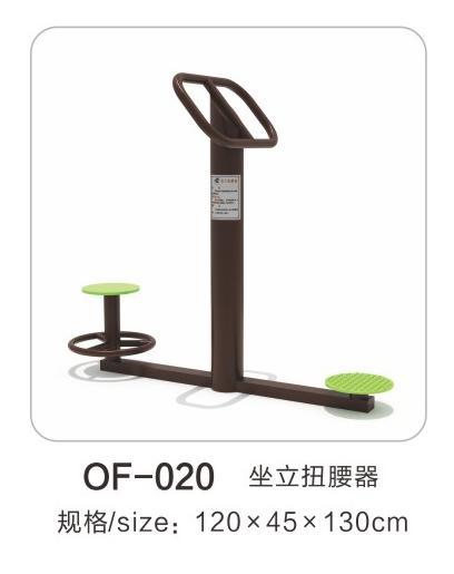 OF-020坐立扭腰器