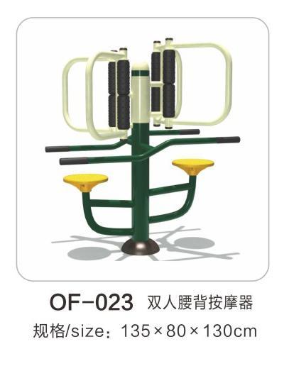 OF-023双人腰背按摩器