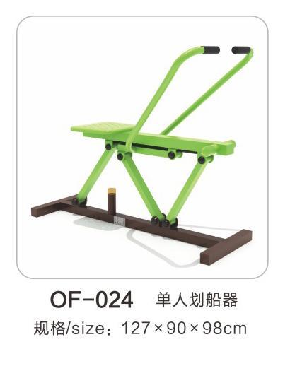 OF-024单人划船器