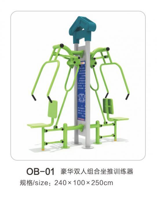 OB-01豪华双人组合坐推训练器