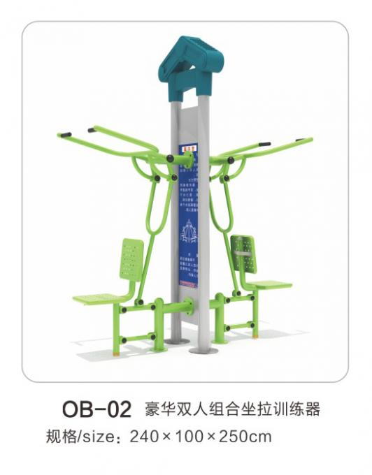 OB-02豪华双人组合坐拉训练器