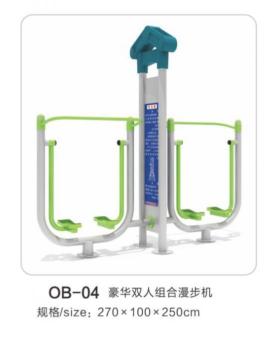 OB-04豪华双人组合漫步机