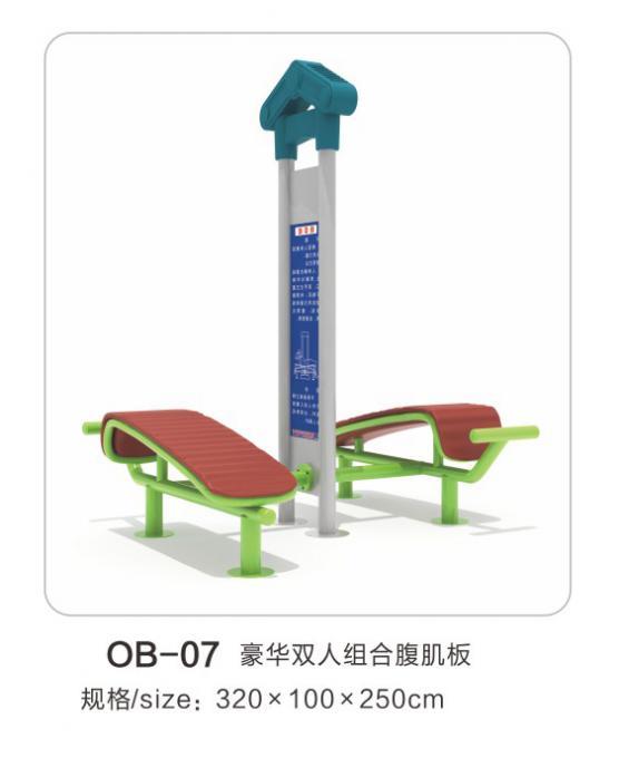 OB-07豪华双人组合腹肌板
