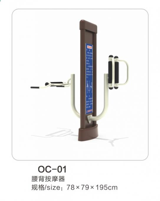 OC-01腰背按摩器
