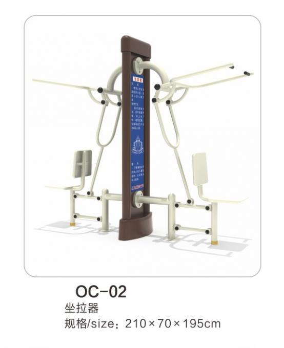 OC-02坐拉器