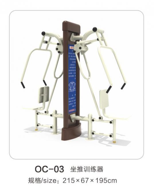 OC-03坐推训练器
