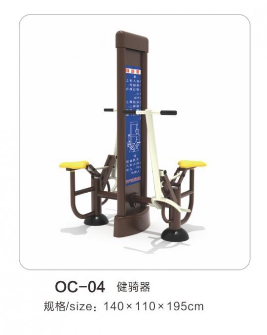 OC-04健骑机